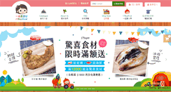 Preview of 17buyfood.com.tw